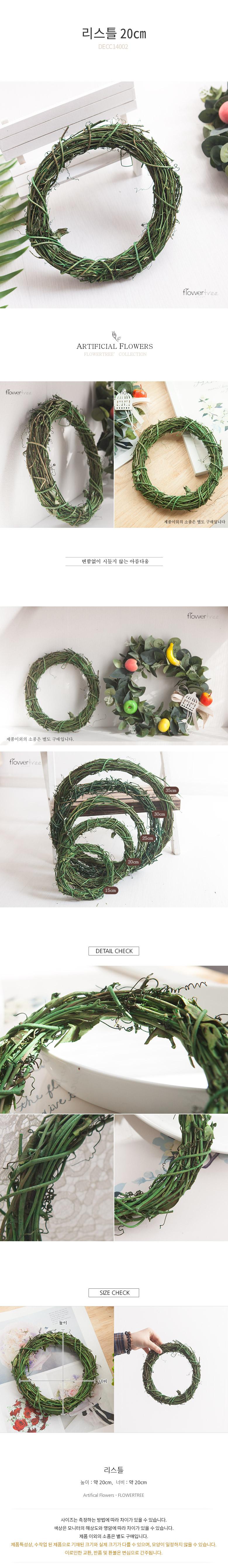 리스틀 20cm  트리 크리스마스 무장식 리스 TRWGHM - 플라워트리, 2,500원, 장식품, 크리스마스소품