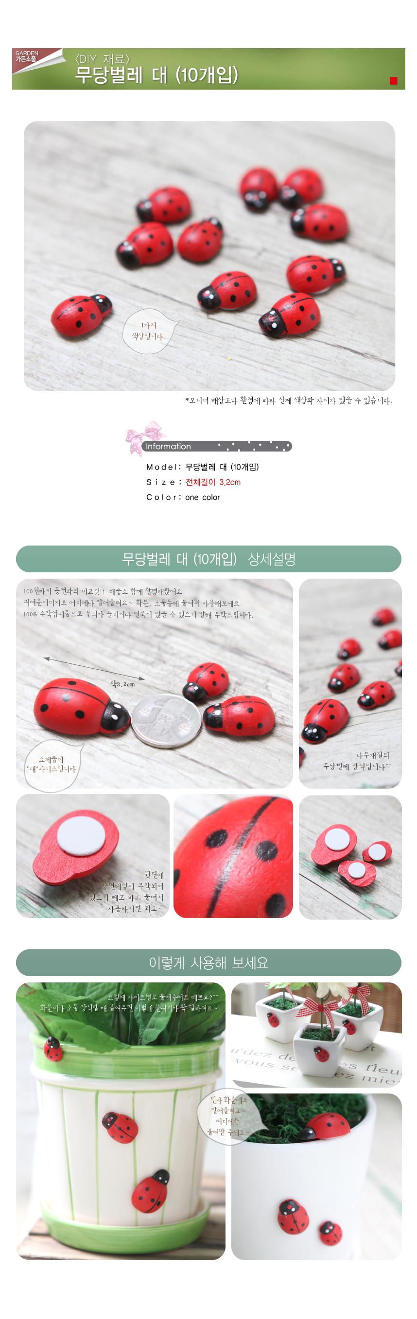 무당벌레 대(10개입) - 플라워트리, 1,350원, 장식소품, 이니셜/알파벳모형